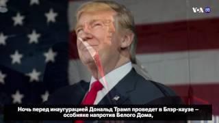 Новости США за 60 секунд. 19 января 2017 года