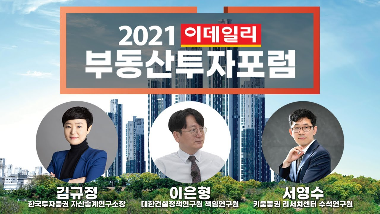 """2021 이데일리 부동산 투자포럼 """"부동산 시장 대전망"""" 토론회"""