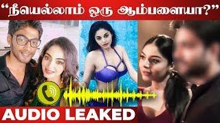சினிமா வாய்ப்புக்காக, யார் கூட வேணாலும் *****! Sanam Shetty - Tharshan ரகசிய Audio Leaked