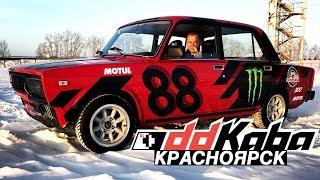 Долгожданный Красноярск. Новый Вид Барона. Газель в дрифте