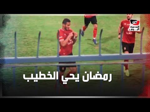 رمضان صبحي يحي الخطيب عقب إحرازه هدف الأهلي الثاني أمام النجوم
