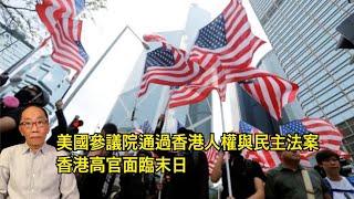 20191120 美國參議院通過香港人權與民主法案 香港高官面臨末日