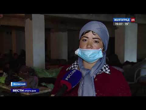Волгоградская область помогает отправить трудовых мигрантов на родину в Узбекистан