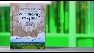Оптинский цветник. Изречения Преподобных старцев Оптинских от компании Стезя - видео