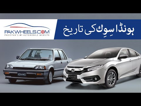 Honda Civic's History | Dolphin | Eagle Eyes | Reborn I Rebirth l Civic X l PakWheels