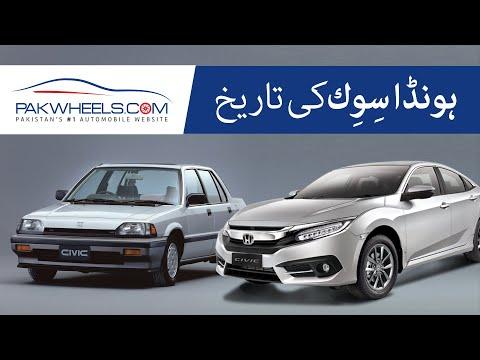Honda Civic's History | Dolphin | Eagle Eyes | Reborn I Rebirth l Civic X l PakWheels