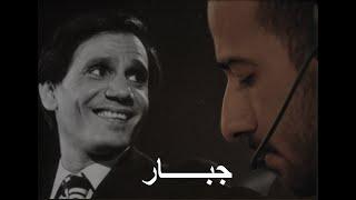جبار - أحمد علاء (فيديو كليب حصري)