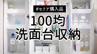 【100均 洗面台収納】洗面台の鏡裏を使って収納量アップ/見た目スッキリ化(セリア・ダイソー)