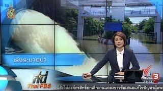 ที่นี่ Thai PBS - ที่นี่ Thai PBS : เร่งระบายน้ำนิคมอุตสาหกรรมบางปู