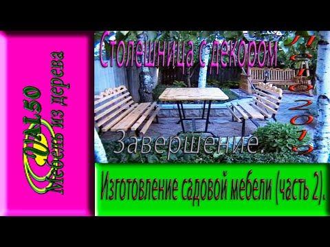 Изготовление садовой мебели (часть 2).  Столешница, лето 2019  и завершение