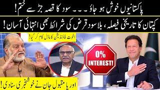 Harf e Raaz with Orya Maqbool Jan   Part 03   12 July 2021   Neo News