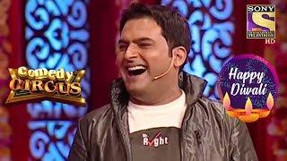 Kapil Ka Diwali Business | Comedy Circus | Diwali Special
