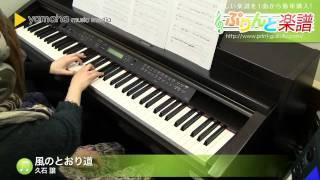 風のとおり道 / 久石 譲  ピアノ連弾 / 中級