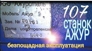 """107 Станок """"Ажур"""" и 7 лет безпощадной жесткой эксплуатации АнтиковкА 9"""