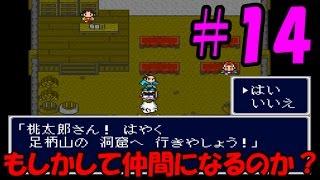 【新桃太郎伝説】#14 初見実況プレイ!【鹿角の里】