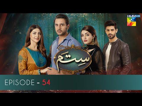 Sitam Episode 54   HUM TV   Drama   3 August 2021