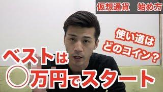 仮想通貨初心者は○万円から投資を始めるべき!使い道はやっぱりアルトコイン?ビットコイン?草コイン?仮想通貨始め方