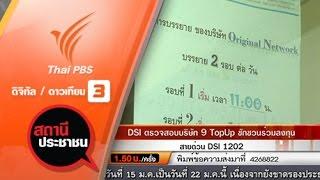 สถานีประชาชน - DSI ตรวจสอบบริษัท 9 TopUp ชักชวนร่วมลงทุน