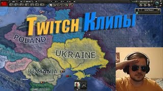 Wycc и Банда (HOI 4 за Украину●Шусс про Гачи●SCP)●Twitch Клипы #6