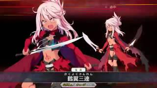 Chloe von Einzbern  - (Fate/Grand Order) - [FGO] Gawain - Chloe solo