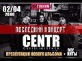CENTR СИСТЕМА ПРЕЗЕНТАЦИЯ АЛЬБОМА STADIUM LIVE 02 04 2k16