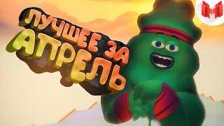 """""""Баги, Приколы, VR"""" Лучшее за апрель 2018"""