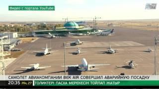 Аварийная посадка самолета в Астане: откровения пассажиров