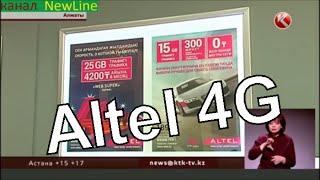 Почему Altel 4G отказался от безлимитного интернета
