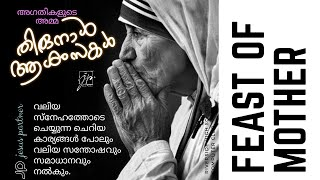 New Christian Whatsapp Status Video ❤️ Malayalam Christian Status I Biblical I Jesus Partner I Bgm