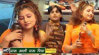 Daroo Aali Daroo Piyade || दारु आली दारु पियादे || FADAK || Hindi Movies Songs