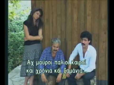 Θόδωρος Παυλίδης - Οι σεβνταλήδες