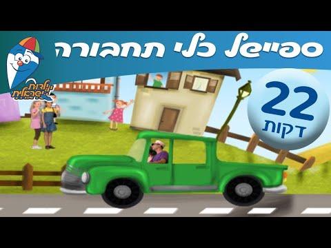 ספיישל כלי תחבורה  -  ילדות ישראלית
