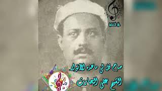 تحميل اغاني الشيخ علي الحارث /صاح قل لي ماهذه الأنوار /علي الحساني MP3