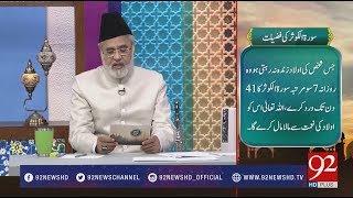 Nuskha | Surah Kausar Ki Fazilat - 21 December 2017 - 92NewsHDPlus