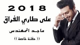 تحميل و مشاهدة على طاري الفراق ماجد المهندس حفلة خاصة | Al Muhandis Aala Tari Al Forag MP3