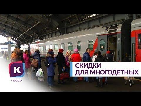 Скидка 20% на билеты на поезд появилась для многодетных семей