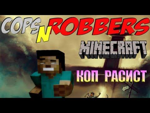 Minecraft Cops and Robbers: КОП РАСИСТ XD