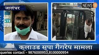 Cloud Spa Gangrape Case Jalandhar | Jalandhar Breaking News
