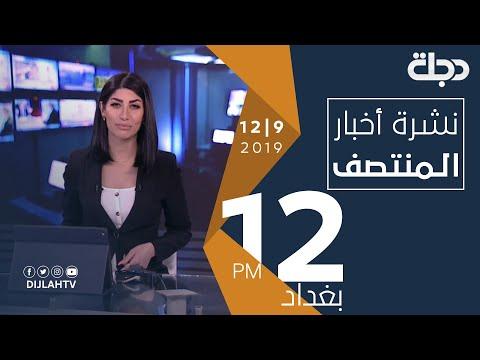شاهد بالفيديو.. نشرة أخبار المنتصف من قناة دجلة الفضائية 12-9-2019