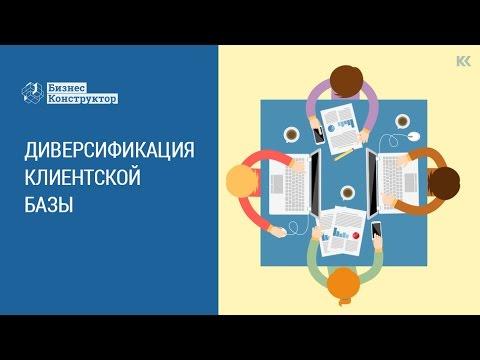 Диверсификация клиентской базы