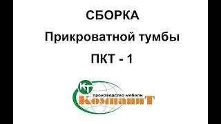 Прикроватная тумба ПКТ-1 от компании Укрполюс - Мебель для Вас! - видео