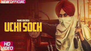 Uchi Soch