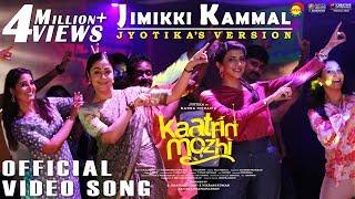 Jyotika  Lakshmi Manchu in Jimikki Kammal | #KaatrinMozhi | Radhamohan | #VelipadintePusthakam