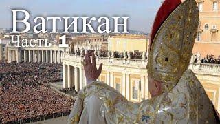 Ватикан. Часть 1