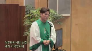 진실 - 종교교회 김요한(2016.07.31)