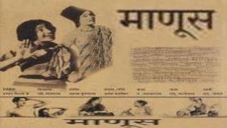 MANOOS  Evergreen Marathi Full Movie  Shahu Modak Shanta Hublikar