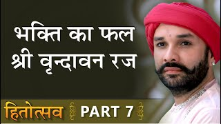 भक्ति का फल श्री वृन्दावन रज | Hita Utsav | Part 7 | Hita Ambrish Ji | Vrindavan