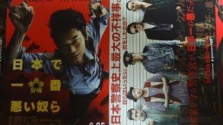 日本で一番悪い奴ら2016映画チラシ綾野剛