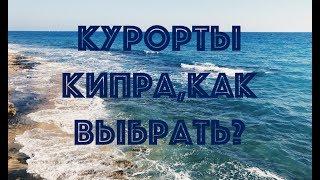 Курорты Кипра, как выбрать? куда поехать отдыхать на Кипре?
