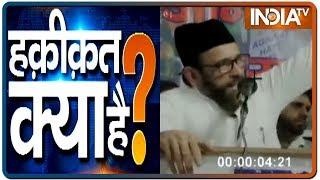 Haqiqat Kya Hai: मोदी के खिलाफ मौलानाओं की 'हेट स्पीच', ऐसे हो रहा लोगों का ब्रेन वॉश